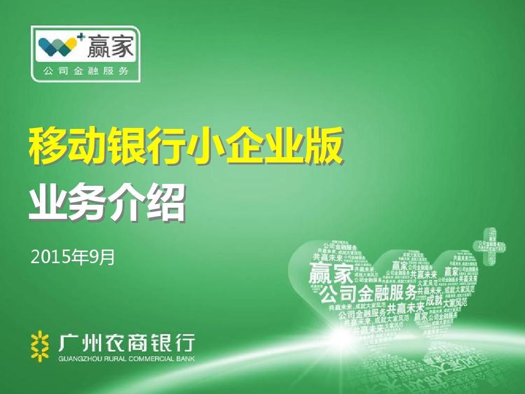 广州农商银行移动银行小企业版业务介绍PPT