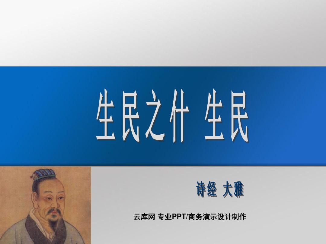 生民·生民之什·大雅·诗经(注音版)