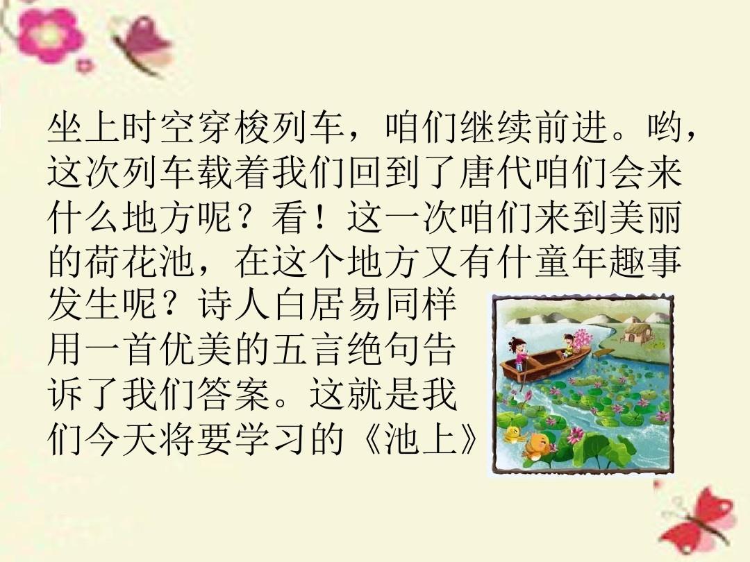 冀教版语文二年级上册第14课《古诗二首》(池上 村晚)