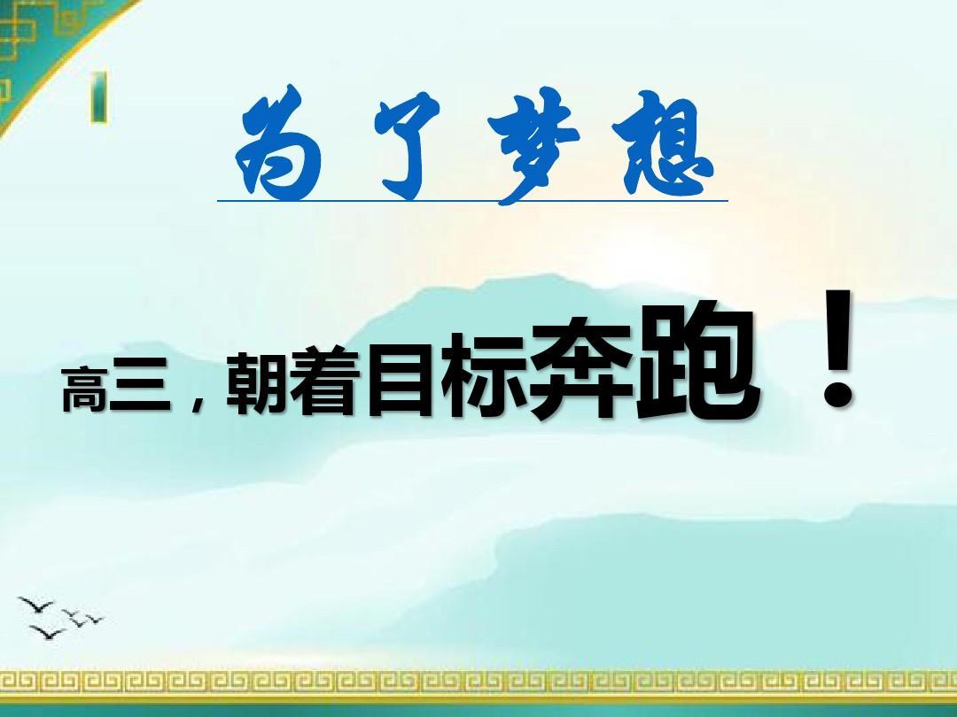 【高考】最新创意主题班会之高三·冲刺高考篇:高三,朝着目标奔跑!ppt