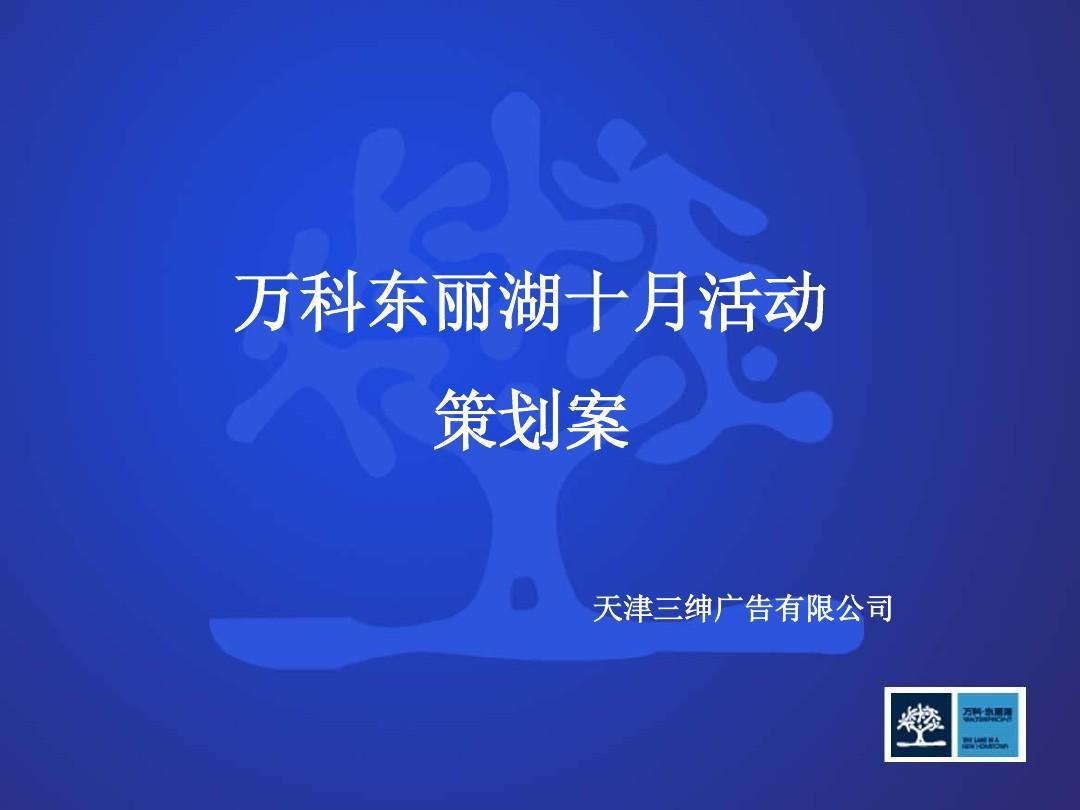 地产活动-天津万科东丽湖十月活动策划案ppt图片