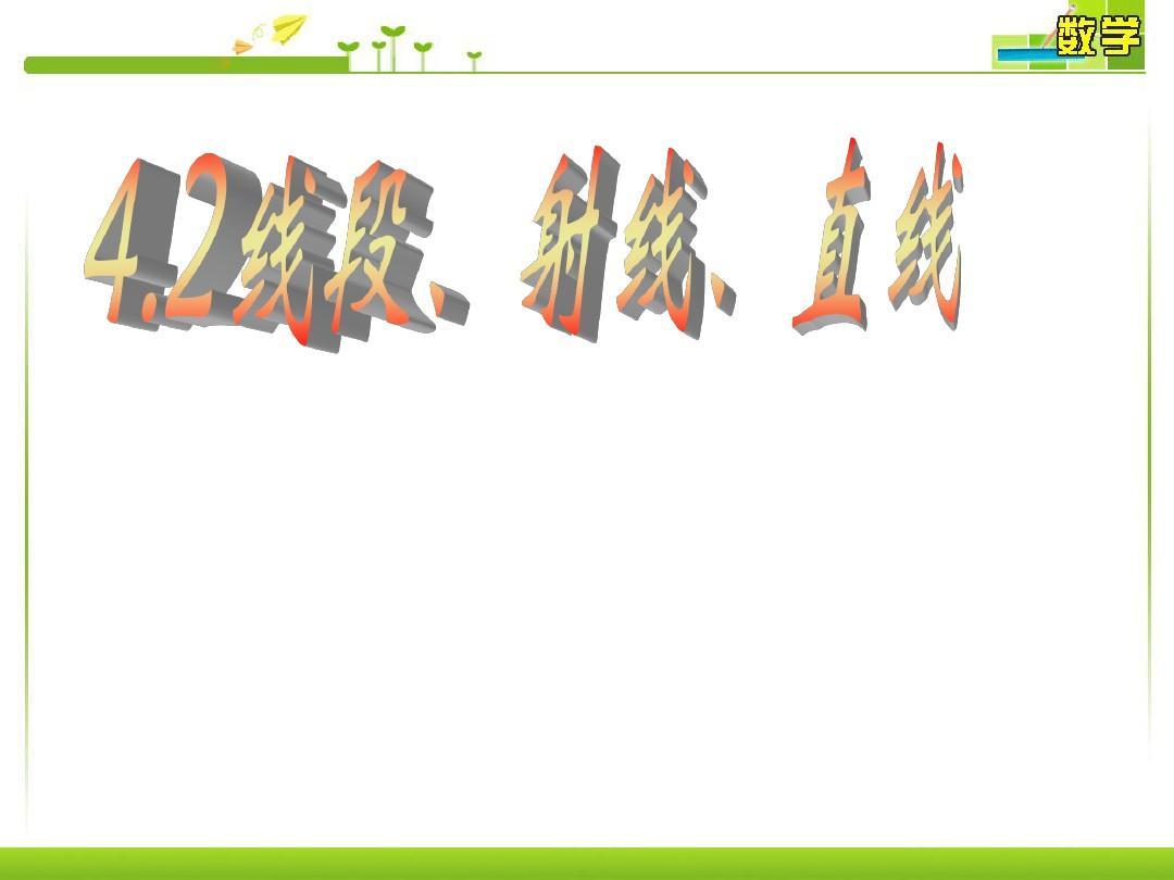 版上册初一七年级射线直线4.2数学初中线段(1我的新发现说课稿图片