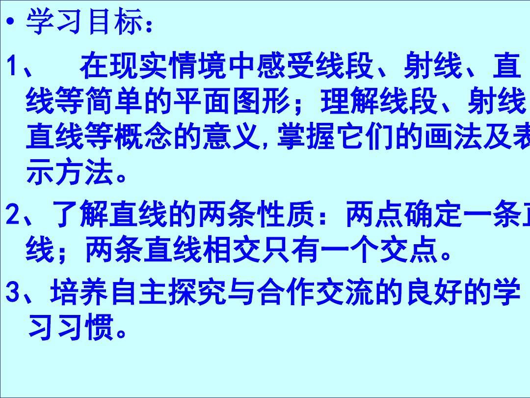 2教学模板线段(1)(34页)直线课件ppt集体时间说课一天的射线精品备课图片