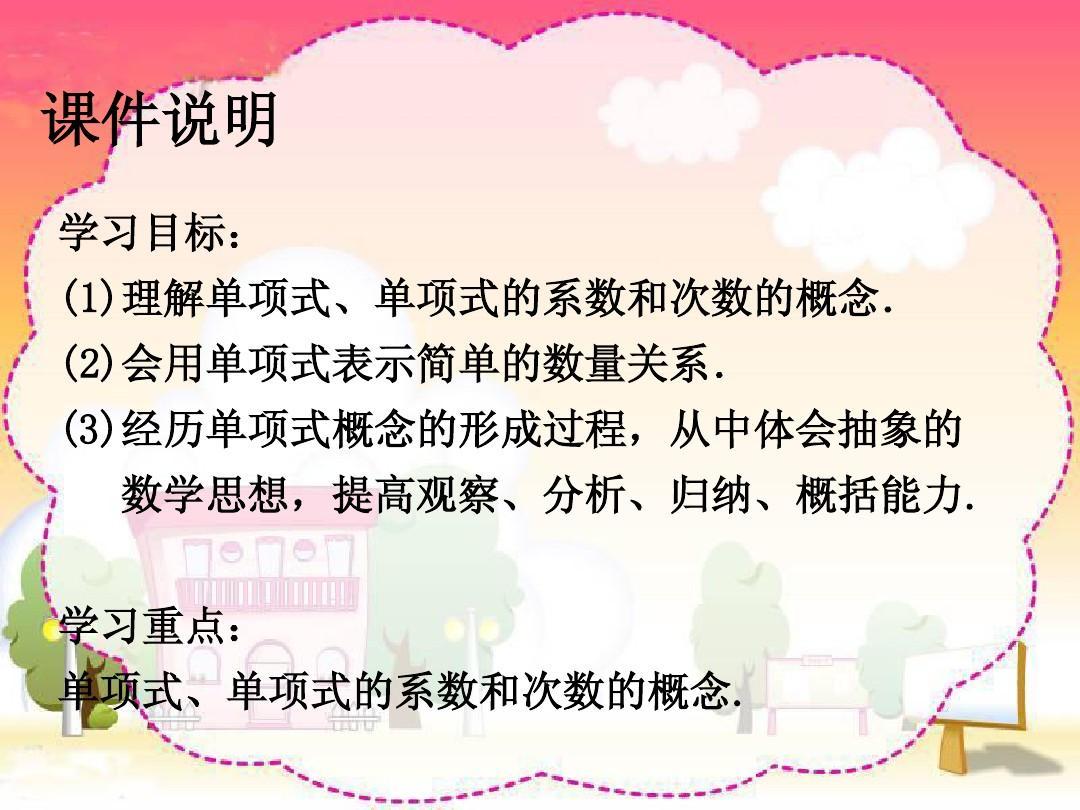 2014上册整式版七人教课件数学备课对外教学2.1.2年秋参考汉语年级我的房间图片