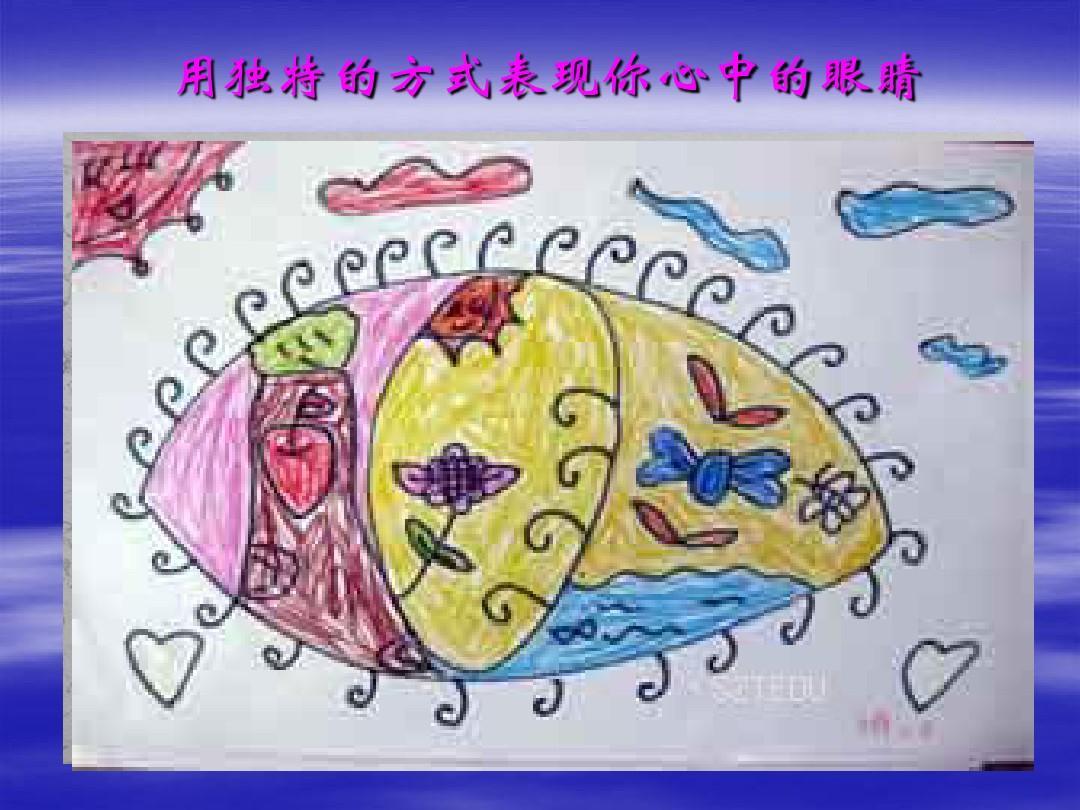 (人教新课标版)一年级美术上册《大眼睛》课件(8ppt)图片