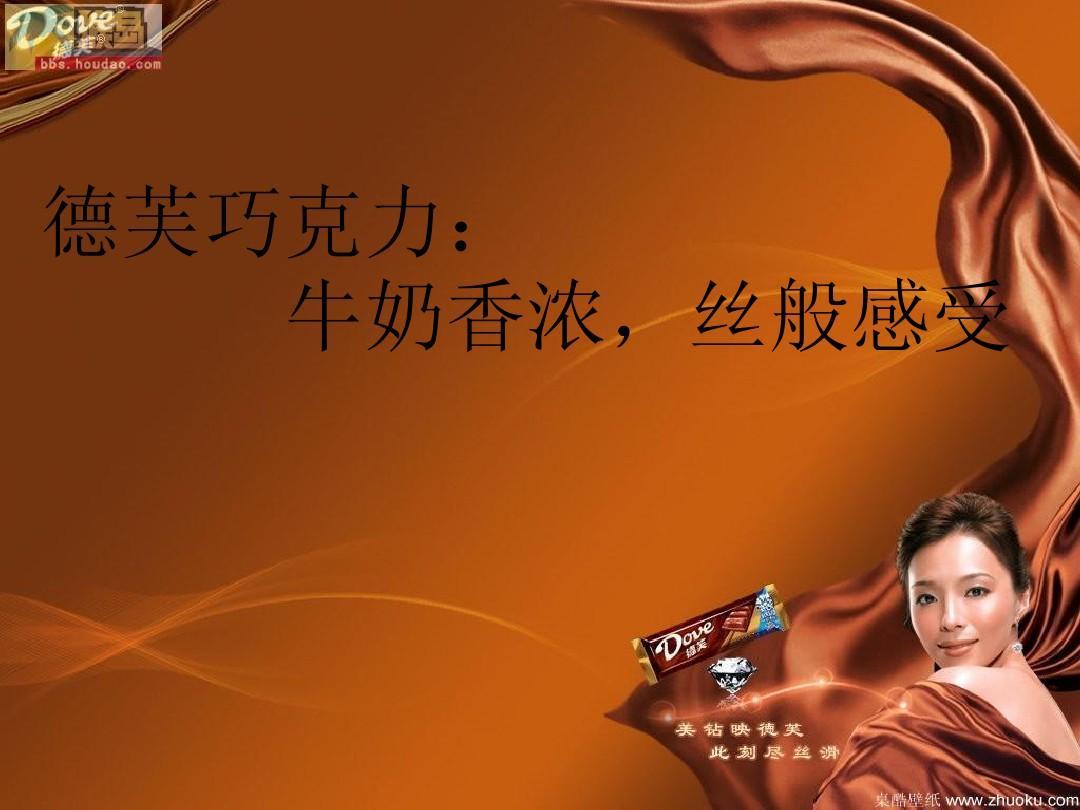 德芙巧克力广告策划图片