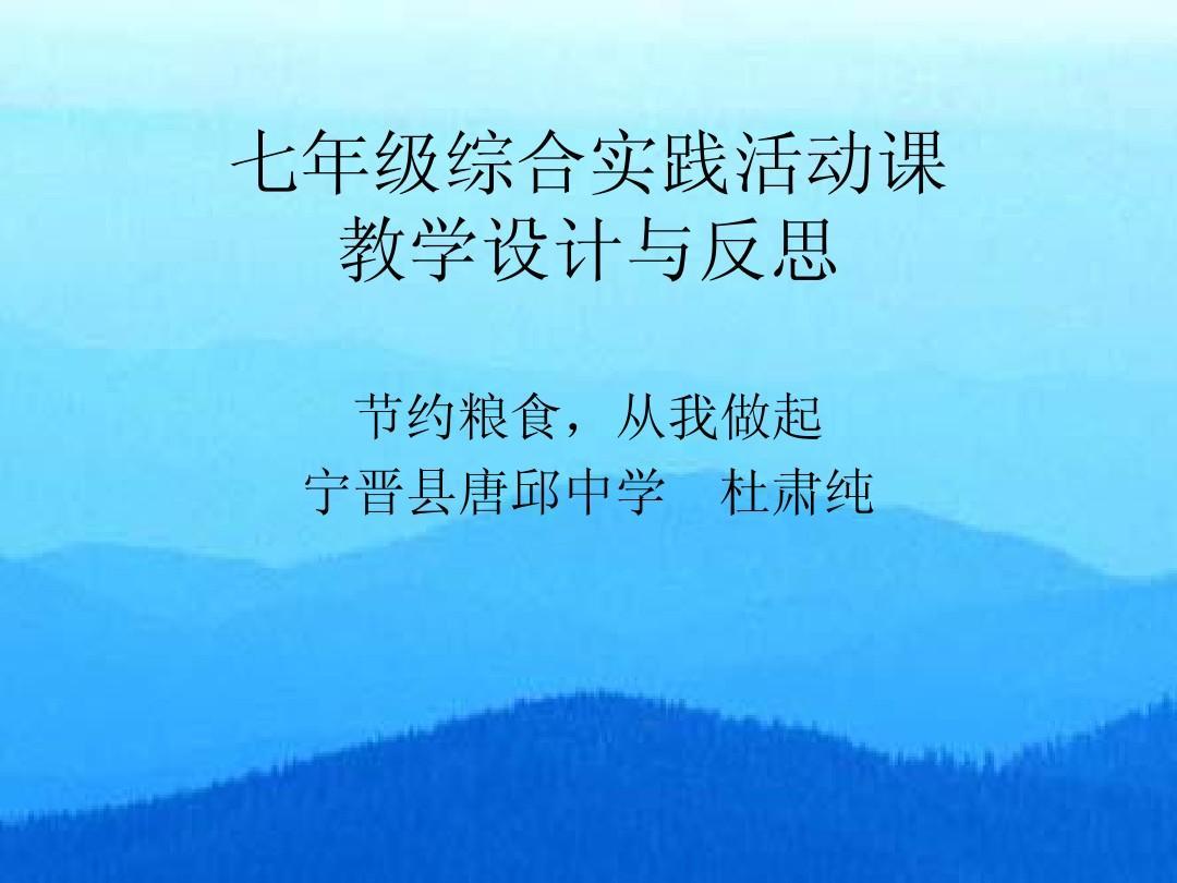 七书法实践综合活动课教学设计与反思ppt邹城年级教学班图片