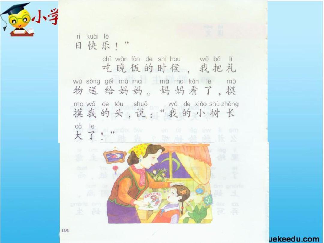 一年级下语文课件-妈妈生日快乐1-湘教版【小学学科网图片