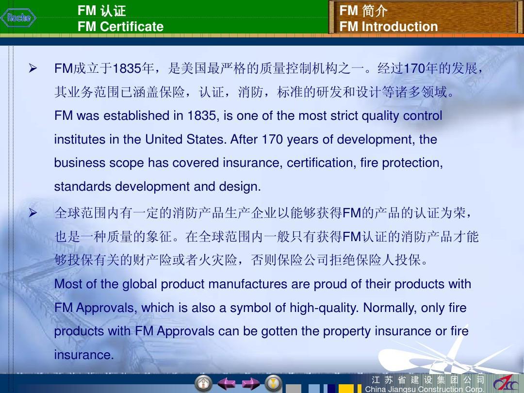 FM CertificatePPT