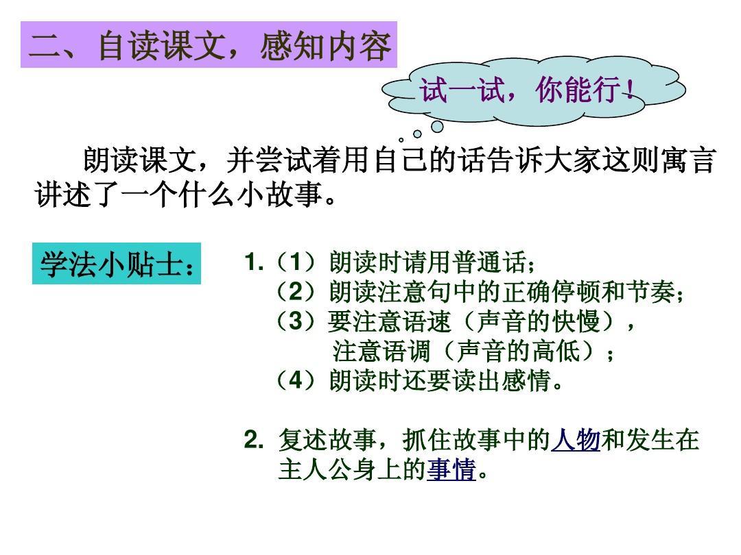 执竿入城(精美课件,公开课用)ppt_word文档在线阅读与