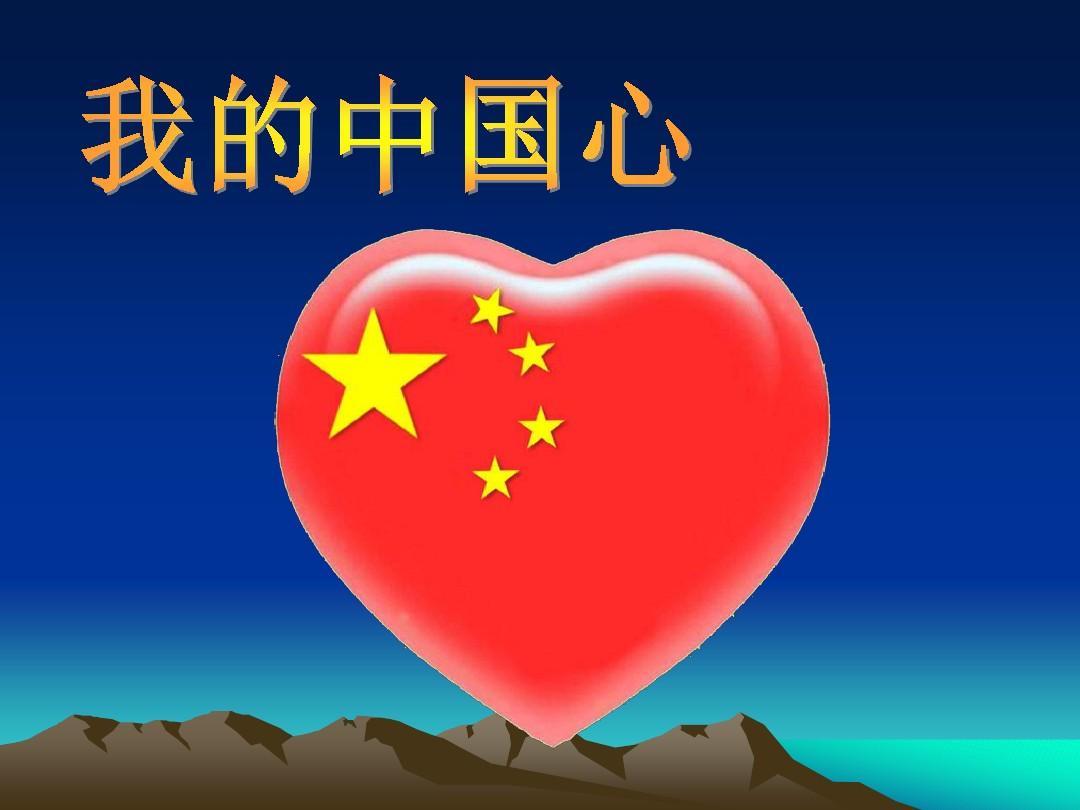 我的中国心课件PPT