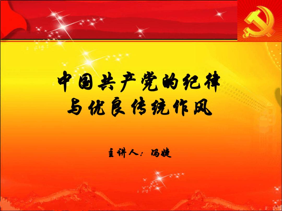 个人作风纪律方面_中国共产党的纪律和优良传统作风ppt