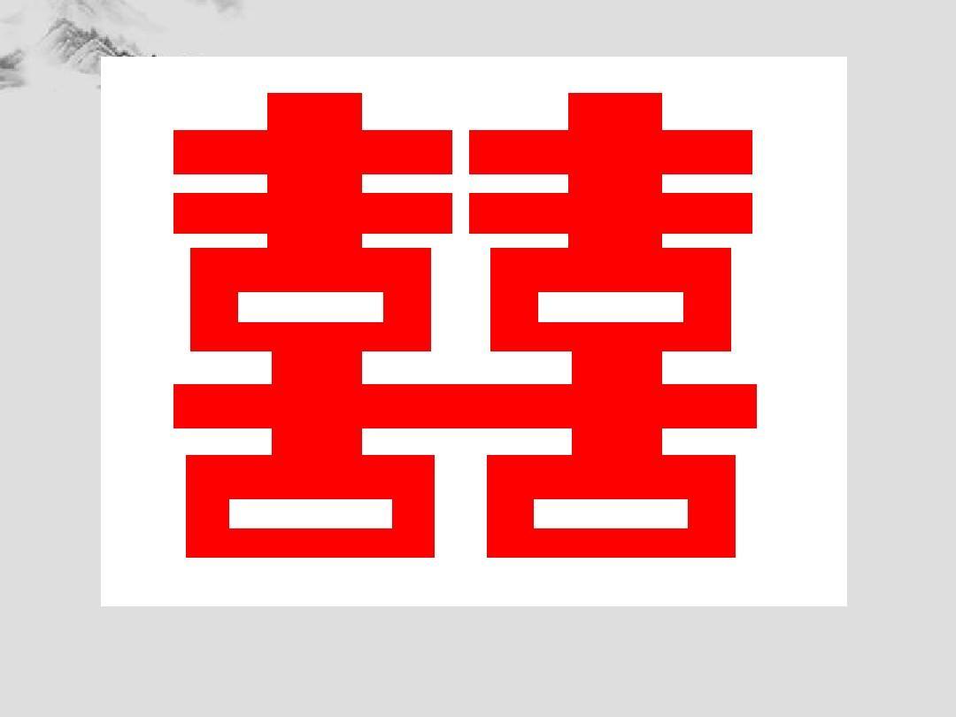 2014-2015师大新华年级版七下册教案数学借景抒情课件备课参考学年图片