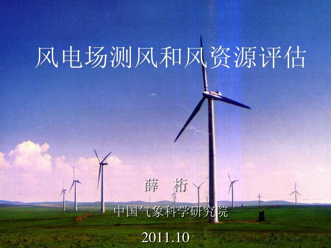 风电场测风和风资源评估