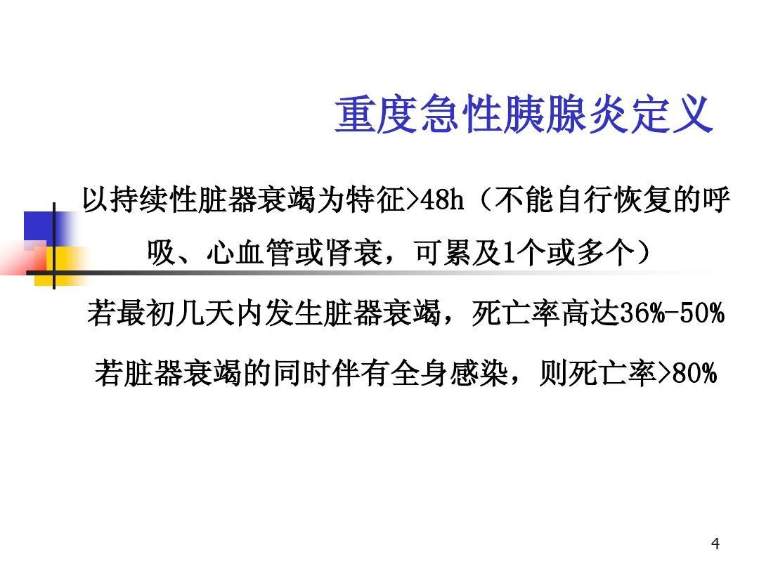2013急性胰腺炎指南_重症胰腺炎病例汇报 - 副本_文库下载