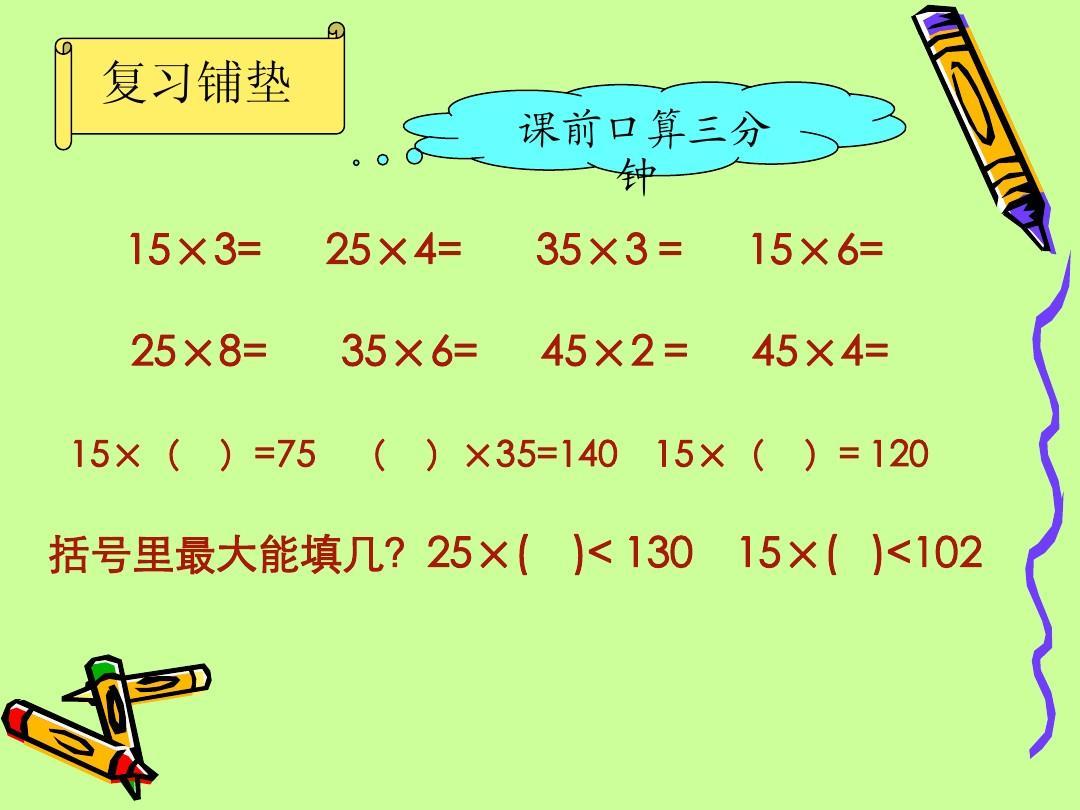 2.5表情不接近整十数的除法ppt课件2幼儿园除数不同的美术课后反思图片