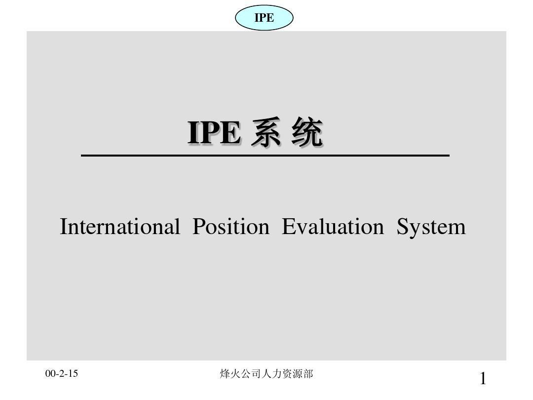 IPE岗位评价系统