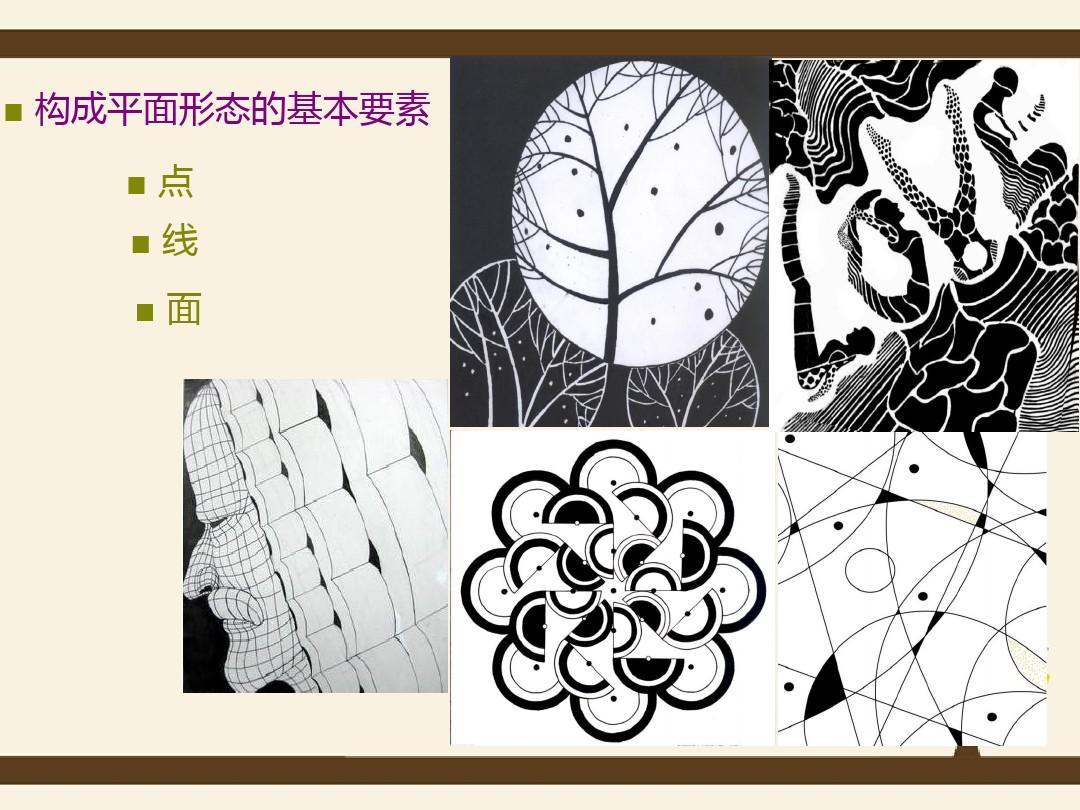 无忧文档 所有分类 自然科学 数学 图形创意点线面构成ppt  第7页图片