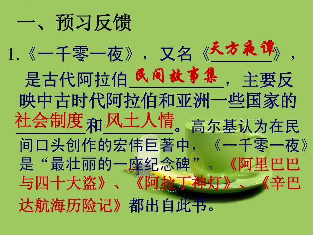 七教案下载课《故事的语文》年级PPT_word文公开三课件渔夫年级下册图片