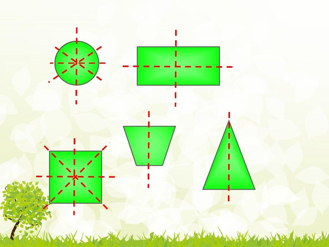 小学五年级数学_轴对称图形,平移,旋转ppt(修改版).图片