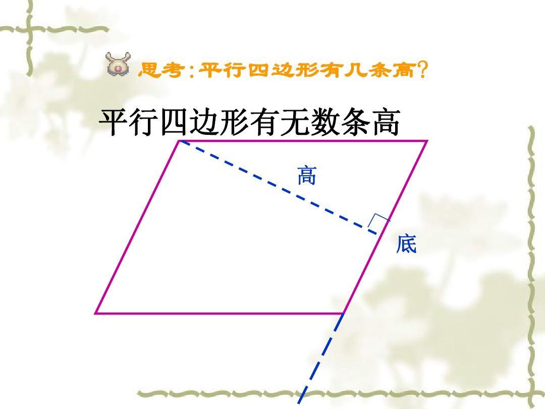 平行四边形和梯形画高ppt图片