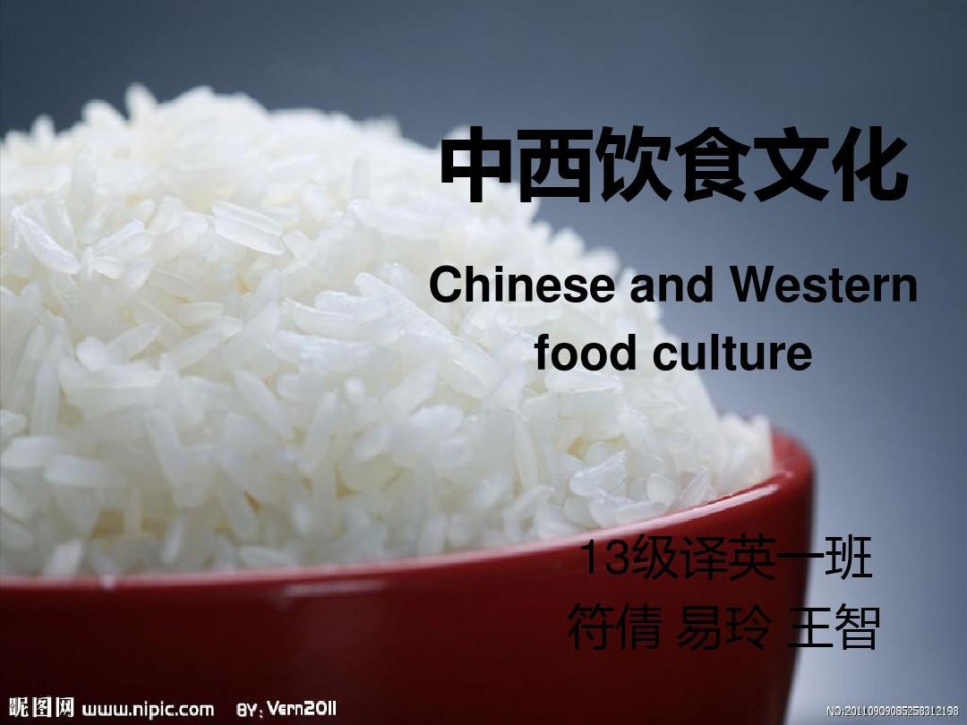中英饮食习惯差异_中西饮食文化对比 英文PPT_word文档在线阅读与下载_无忧文档