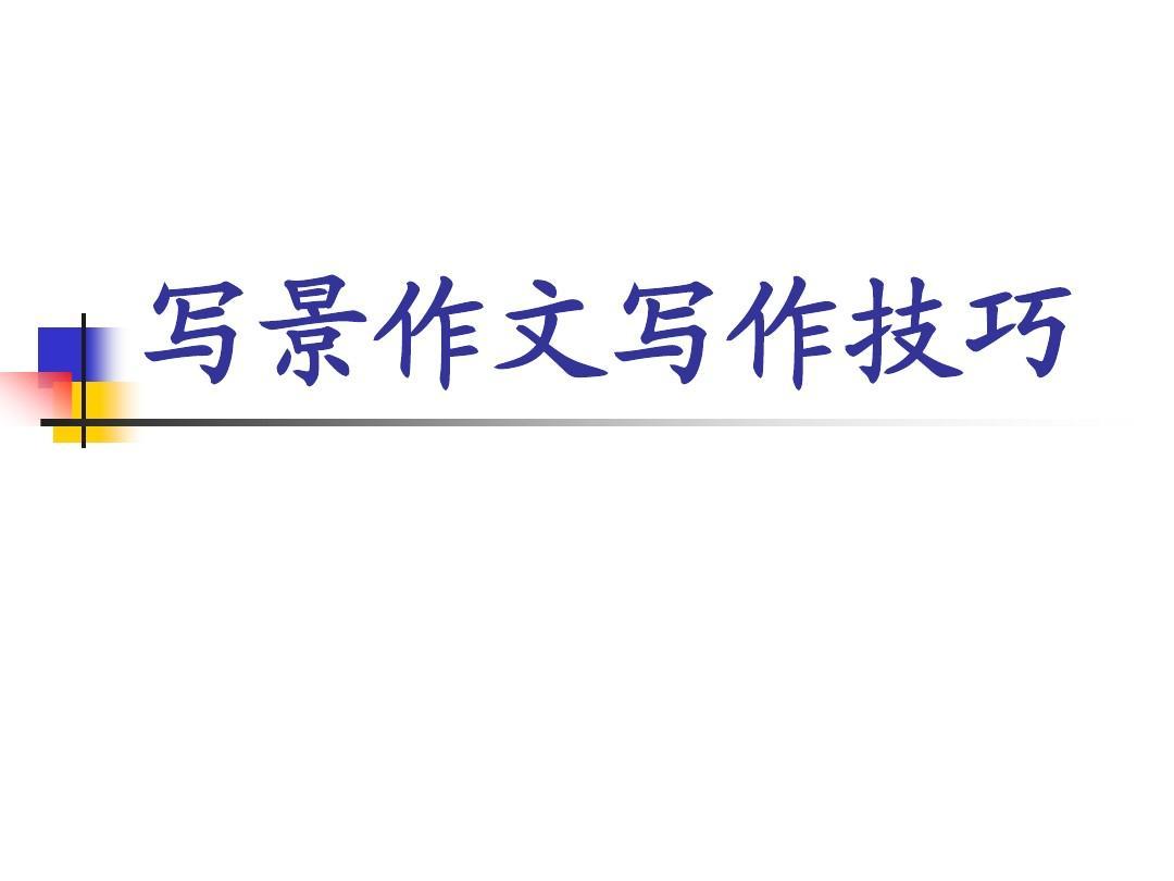 作文作文写景技巧划分小学PPT学区_word课件2014文档小学西安写作图片