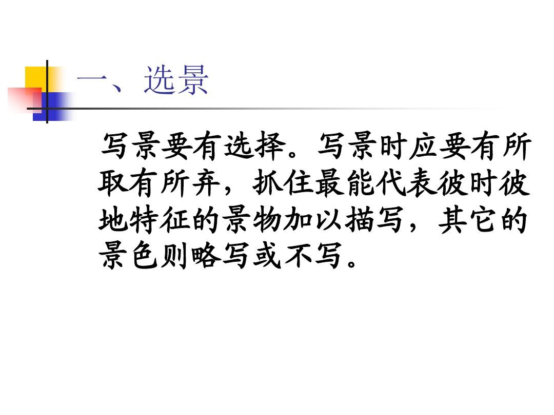 作文技巧写景作文写作小学PPT小学_word文档课件上塘城北图片