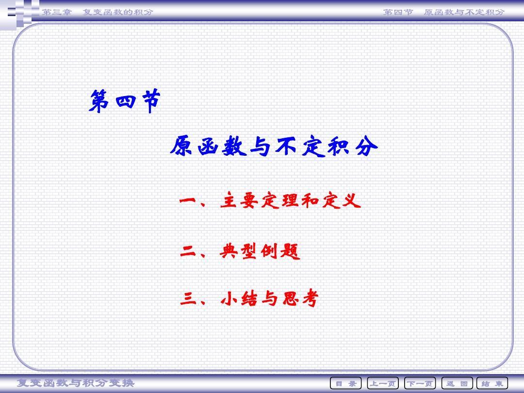 复变函数  3-4