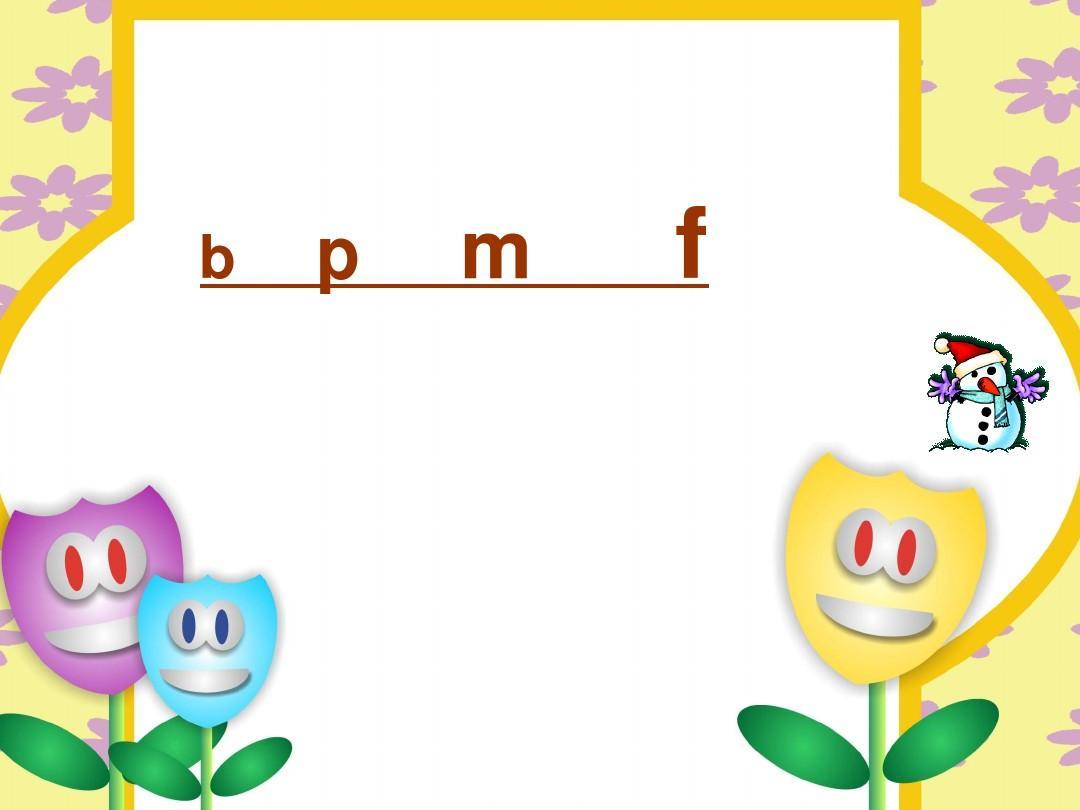 人教版小学一年级语文 《bpmf》课件 教学 ppt课件图片