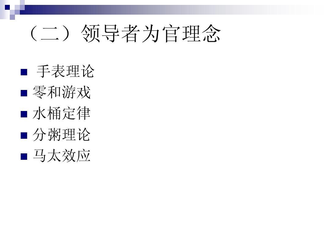 水桶纪律零和游戏理论定律分粥课件马太手表理论效应准则a水桶中国共产党图片
