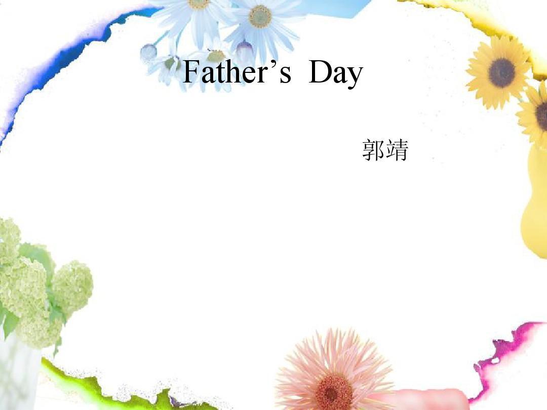 英文父亲节的介绍.ppt 课件英语图片