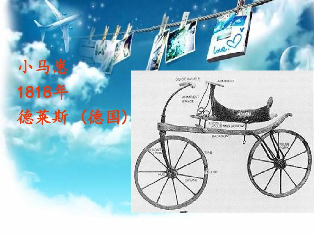 我设计的自行车2013ppt图片