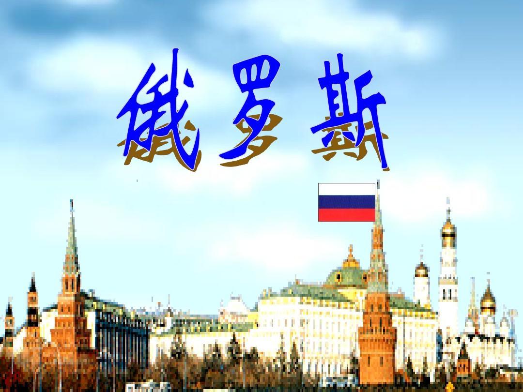 地理第七章第四节 俄罗斯课件(人教新课标七年级下)