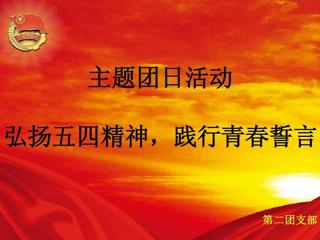 你可能喜欢 团委工作ppt ppt背景图片免费下载 中国共青团ppt模板图片