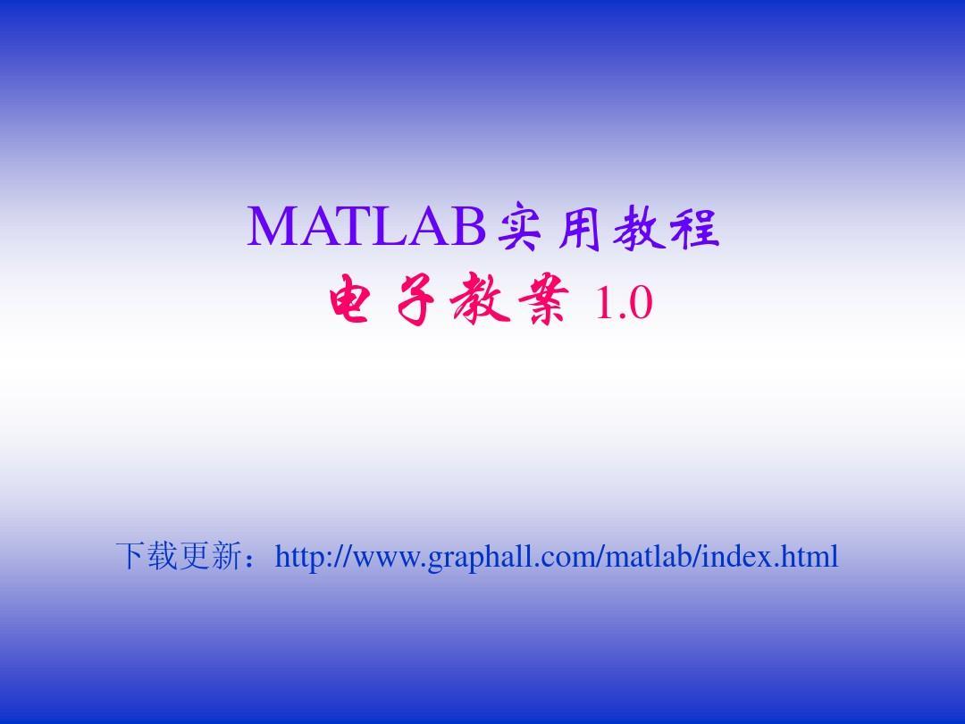 数字逻辑实用教程_MATLAB实用教程-电子教案_word文档在线阅读与下载_无忧文档