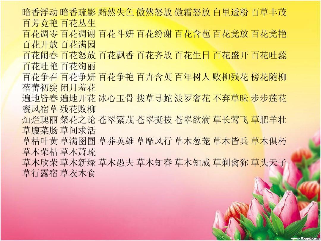 描写花的词语和诗句PPT_word文档在线阅读与