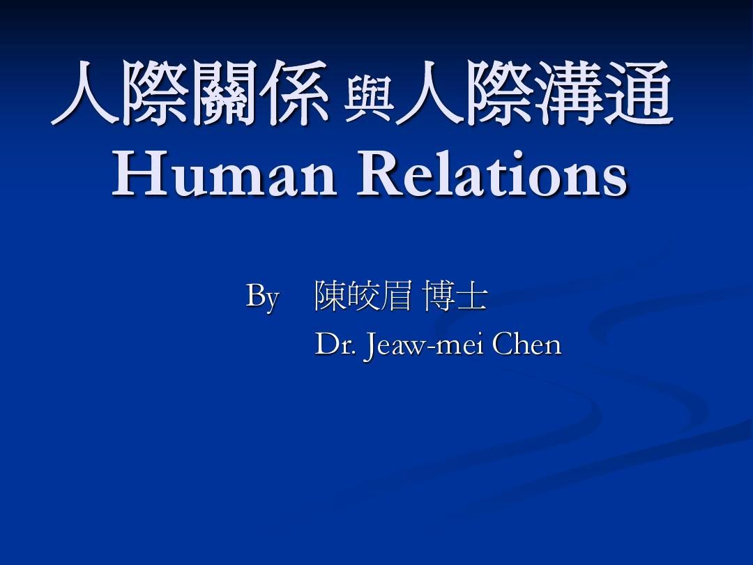 人际关系的重要性_CH01人际关系的意义与重要性PPT_word文档在线阅读与下载_无忧文档