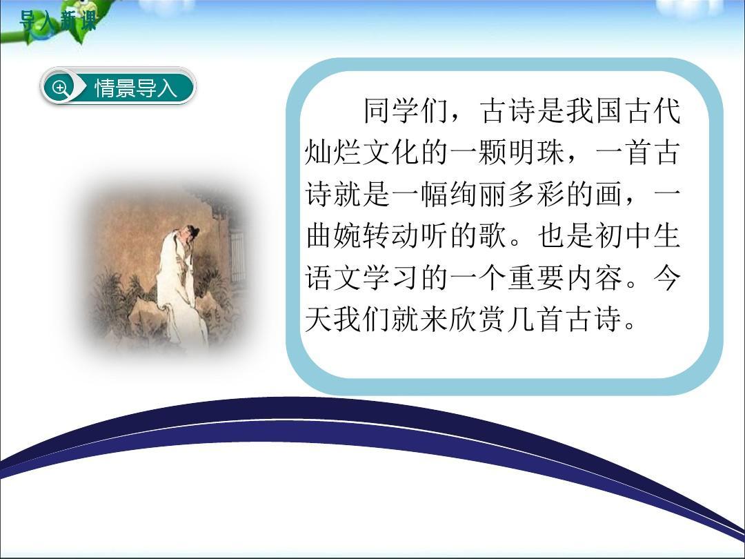 课外古诗诵读:泊秦淮-贾生-过松源晨炊漆公店--约客.pptx图片