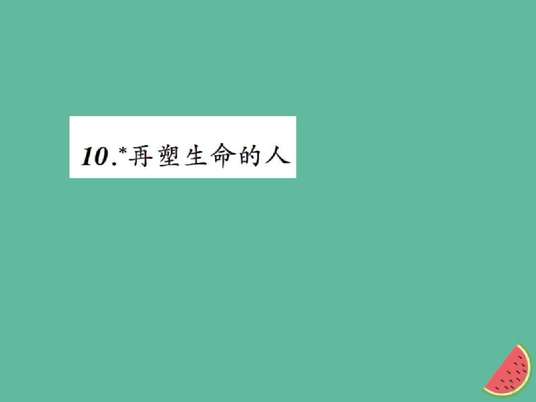 2018年秋七年级语文上册第三单元10再塑生命的人习题课件