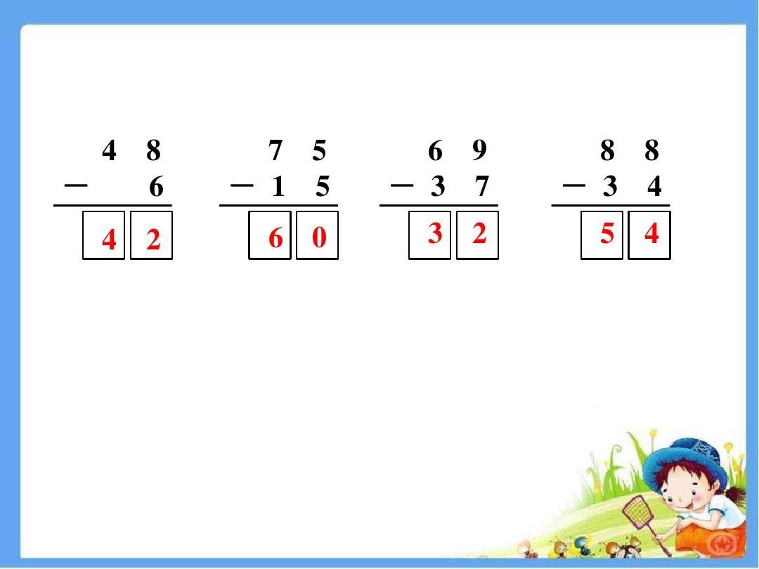 竖式计算_不退位减法-优质公开课-浙教1下精品ppt图片