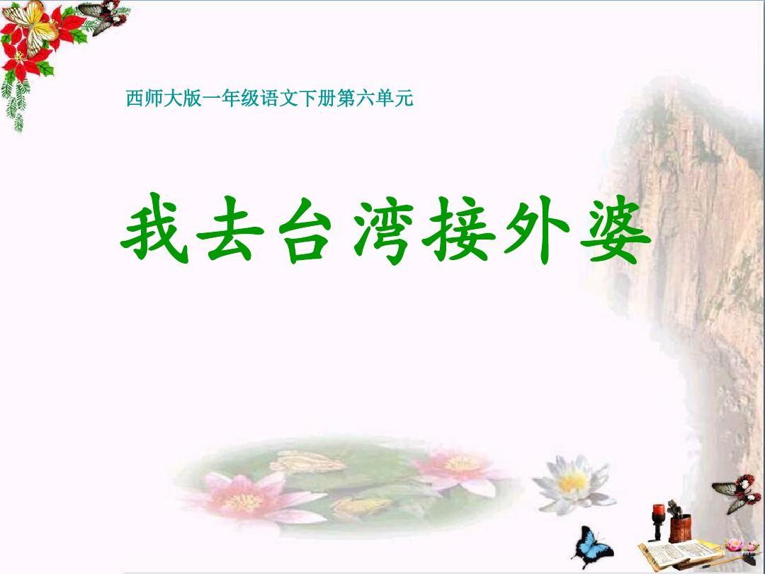 西师版课件一教学语文年级第17课《我去台湾接年级ppt下册》体育一小学外婆跳远立定小学图片