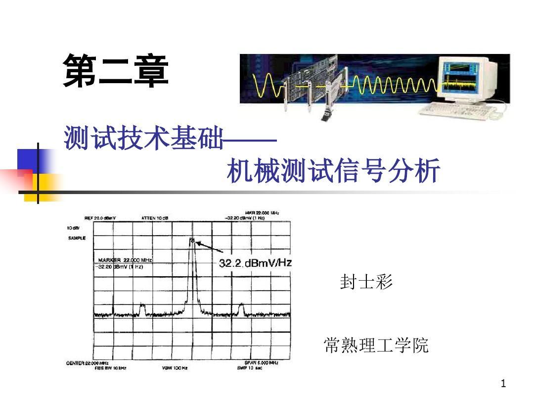 2信号分析(1)
