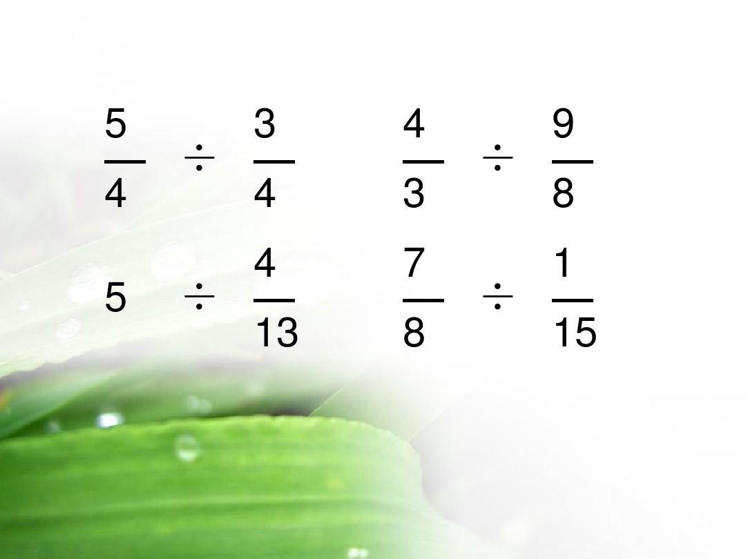 六足球除法上册课件答案练习题年级ppt9数学分数头反思课后顶球图片