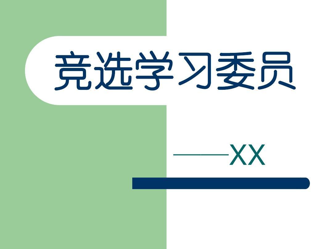 竞选学习委员ppt