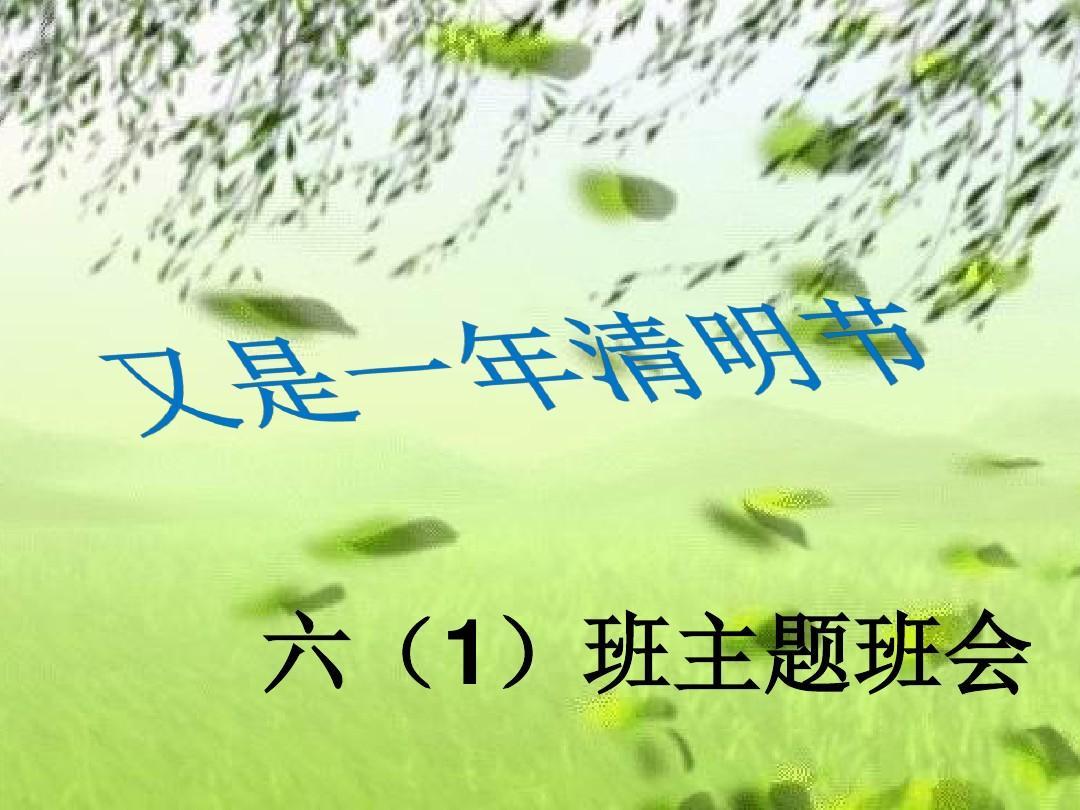 清明节主题班会ppt课件_word文档在线阅读与