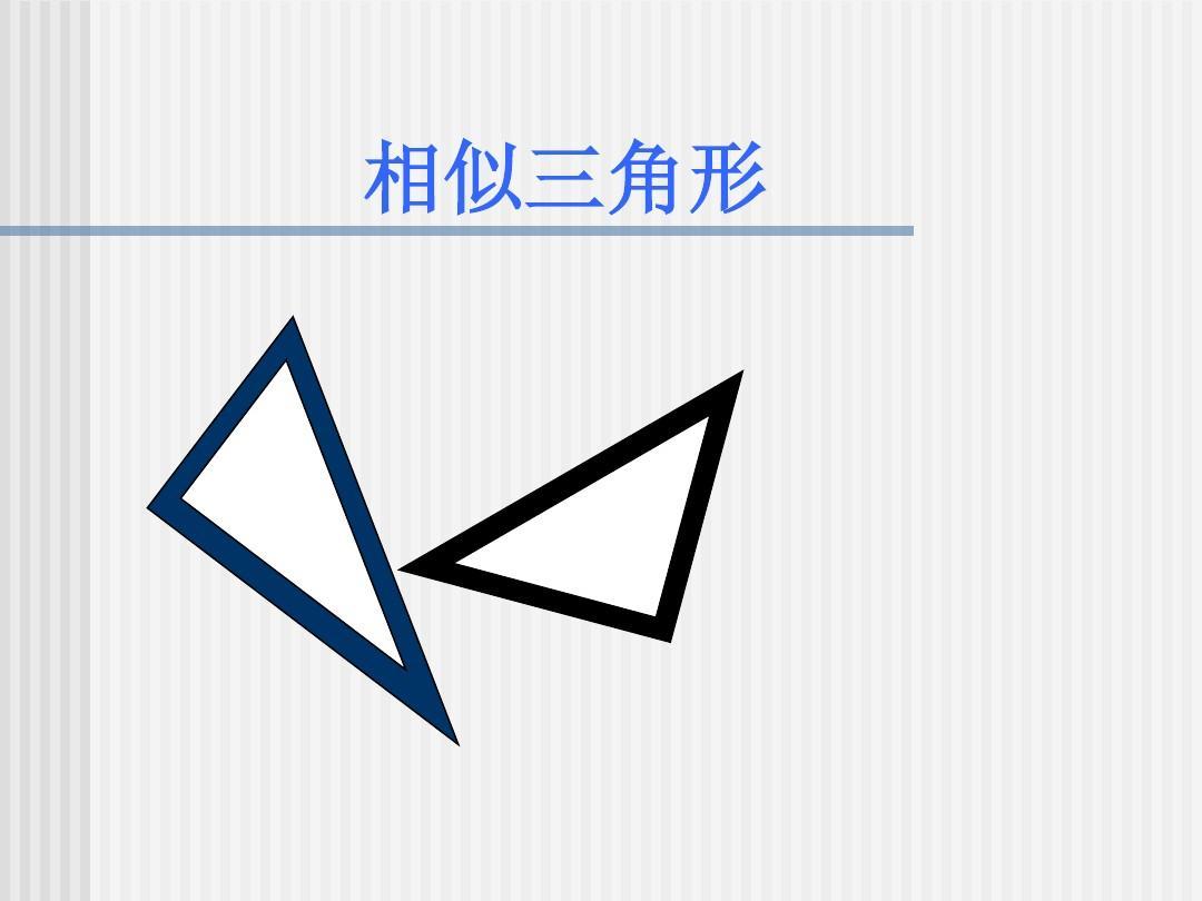 3.1相似三角形ppt圖片