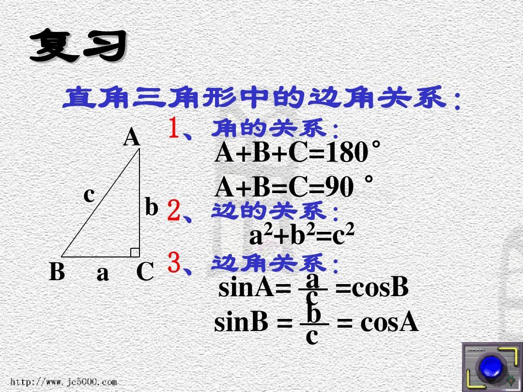 余弦定理 课件