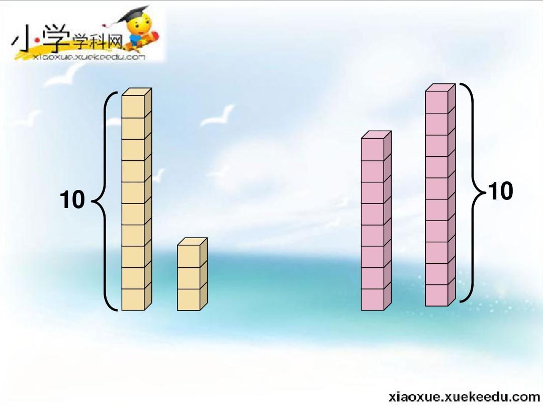 一海底上数学课件-7.2搭玩具-北师大版【小学年级总动员积木图片