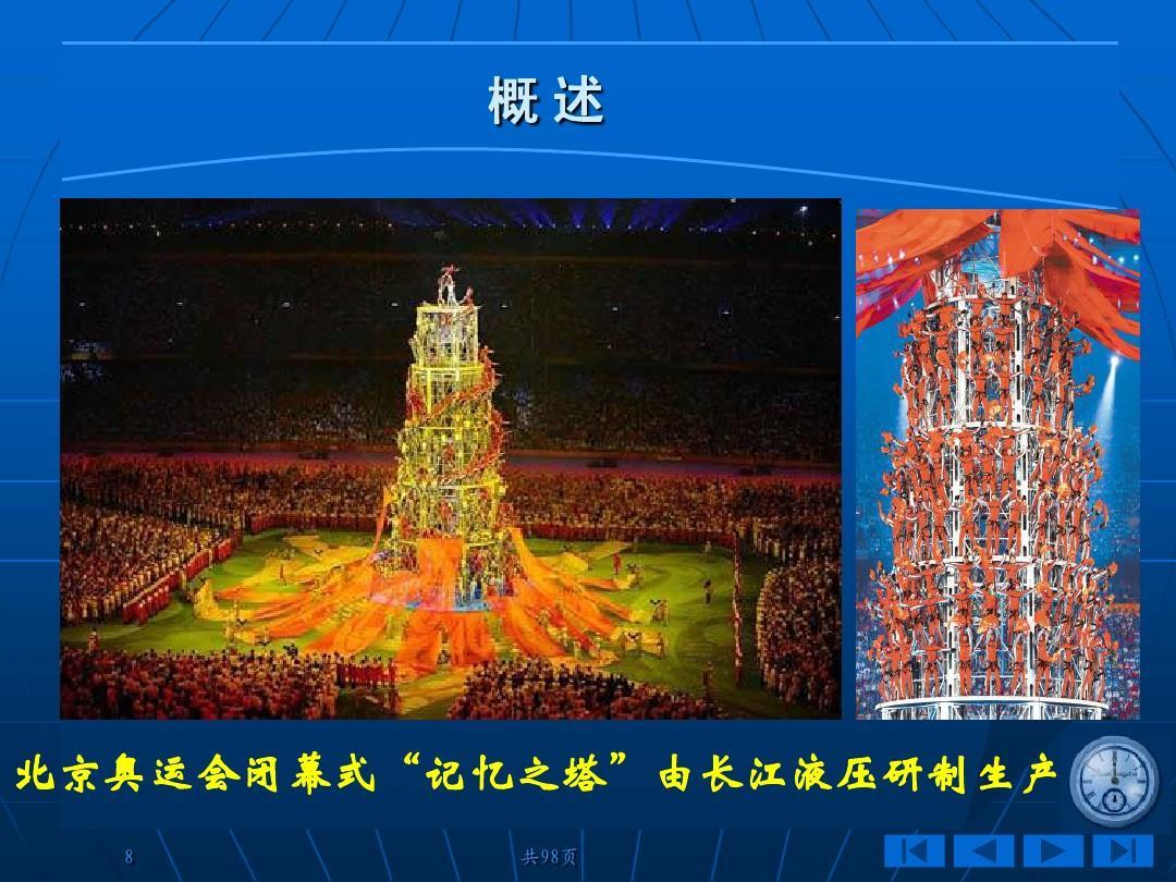"""北京奥运会闭幕式""""记忆之塔""""由长江液压研制生产 8 共98页图片"""
